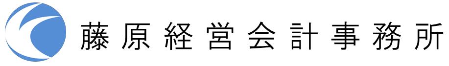 岐阜の税理士 藤原経営会計事務所 ~開業・創業支援はおまかせください~