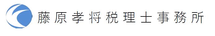 岐阜の税理士 藤原孝将税理士事務所 ~開業・創業支援はおまかせください~